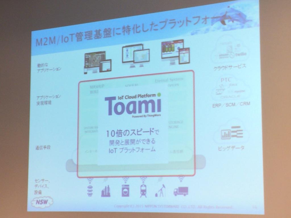 プラットフォーム Toami 画面は簡単に作れる  #yakocloud http://t.co/GZ6GzRORYp