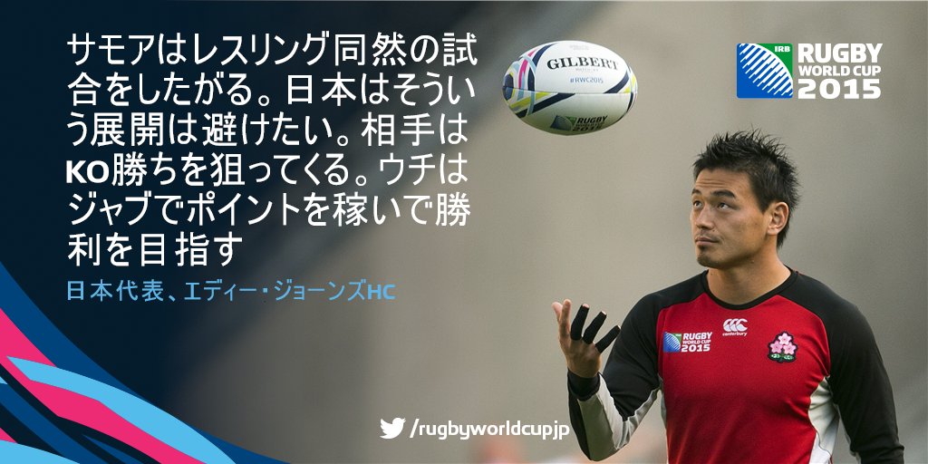 http://twitter.com/rugbyworldcupjp/status/650291514753445888/photo/1