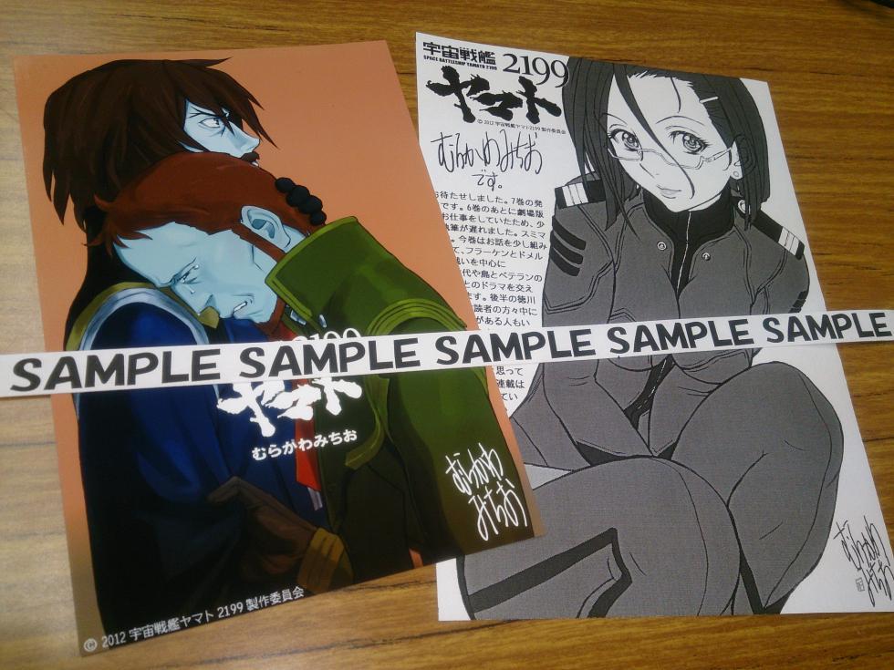 お待たせいたしました!角川コミックスエース『宇宙戦艦ヤマト2199』第7巻の当店限定特典をお知らせいたします。カラーイラ