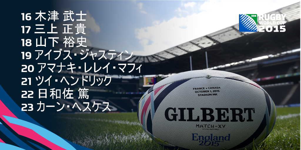 http://twitter.com/rugbyworldcupjp/status/650294891310940160/photo/1