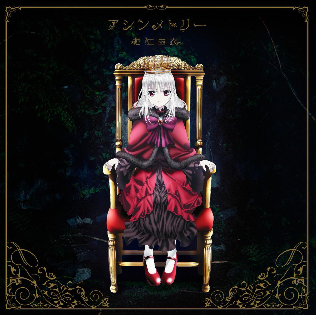 11月4日発売、堀江由衣さんが歌うオープニング主題歌「アシンメトリー」、11/18発売、カスタマイZさんが歌うエンディン