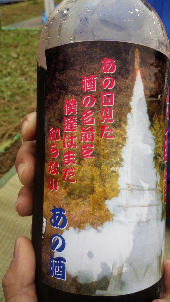 あの日 見た酒の名前を 僕達はまだ知らない http://t.co/bvqYqI1xjp