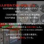 #日本人が忘れてはいけないこと 韓国政府が詐欺の片棒を担いでいる 500円硬貨に酷似した500ウォン硬貨を発行 自販機詐欺が横行し、被害は6億3000万 現在は100ウォン韓国人観光客による 釣り銭詐欺が横行 #拡散希望 https://t.co/LTEpjRlrZf