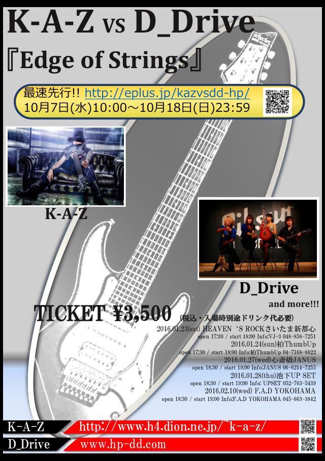 情報解禁!  SADS、Raglaia、最近はTHE冠さんのサポートでもご活躍されているギタリストK-A-ZさんとD_Driveによるインストバンドツアー開催決定!  『K-A-Z vs D_Drive』 http://t.co/Yk3a5uA9kS