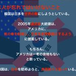 #日本人が忘れてはいけないこと 韓国の目的は、反日だけに止まらず、 日本を世界の敵にしようとすらしている。 だから、集団的自衛権にも反対している。 慰安婦像建設、 日本海呼称問題、 告げ口外交も 根源は同じ。 #拡散希望 https://t.co/AcnzY7HBgD