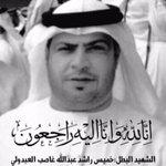 """القيادة العامة للقوات المسلحة تعلن استشهاد """"خميس راشد العبدولي"""" متأثرا بجراحه إثر حادثة """"مأرب"""" . #برق_الإمارات http://t.co/adNKBAiCbX"""
