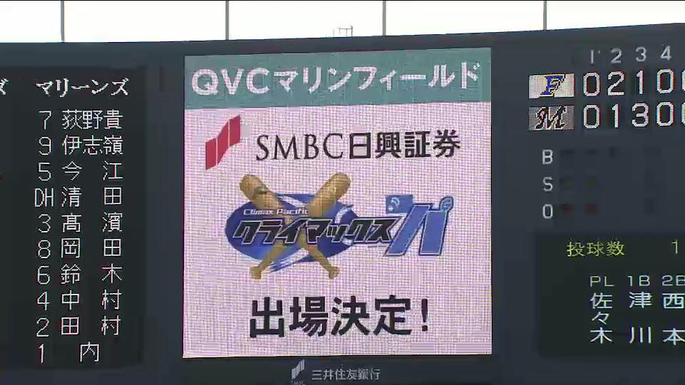 http://twitter.com/PacificleagueTV/status/650571838481825792/photo/1