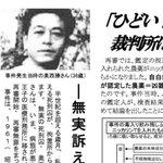 【訃報】名張毒ブドウ酒事件の奥西勝・死刑囚、89歳で死亡 無実訴えた43年間 http://t.co/IFd0CmHkcc http://t.co/f3qDvcixih