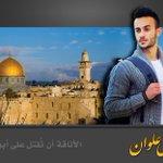 الأناقة أن تُقتل على أبوابها.. تصميم جميل للمبدع الفلسطيني: إبراهيم حبيب..  الشهيد #فادي_علون http://t.co/wPaRTQuRPT