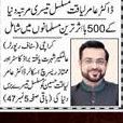 Dr Aamirliaquat among about 500 influential muslims http://t.co/T4lqpidGb5