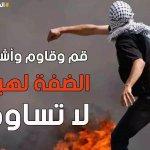 يانبض الضفة لا تهدأ اشعلها ثورة حارقة ضد المحتل الصهيوني.. قم دافع عن #الاقصي #القدس #الانتفاضه_انطلقت #الضفه_تقاوم http://t.co/FaCWOJVVrY