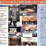 日本会議と統一教会も改憲とともに家族の価値や助け合いを強調。自民党のトンデモ改憲草案へと影響、くっきりと。RT @syonbori_orz: 唯一ひろった資料。あとは月4000円だかおさめないとみれないあと身辺調査されそう http://t.co/hYCmAJkr0Q