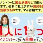 @iwakamiyasumi まさしくマイナンバーは首輪。 この絵はピッタリで見事に言い当てた傑作パロディーですね。 http://t.co/3lRi1eqkOX