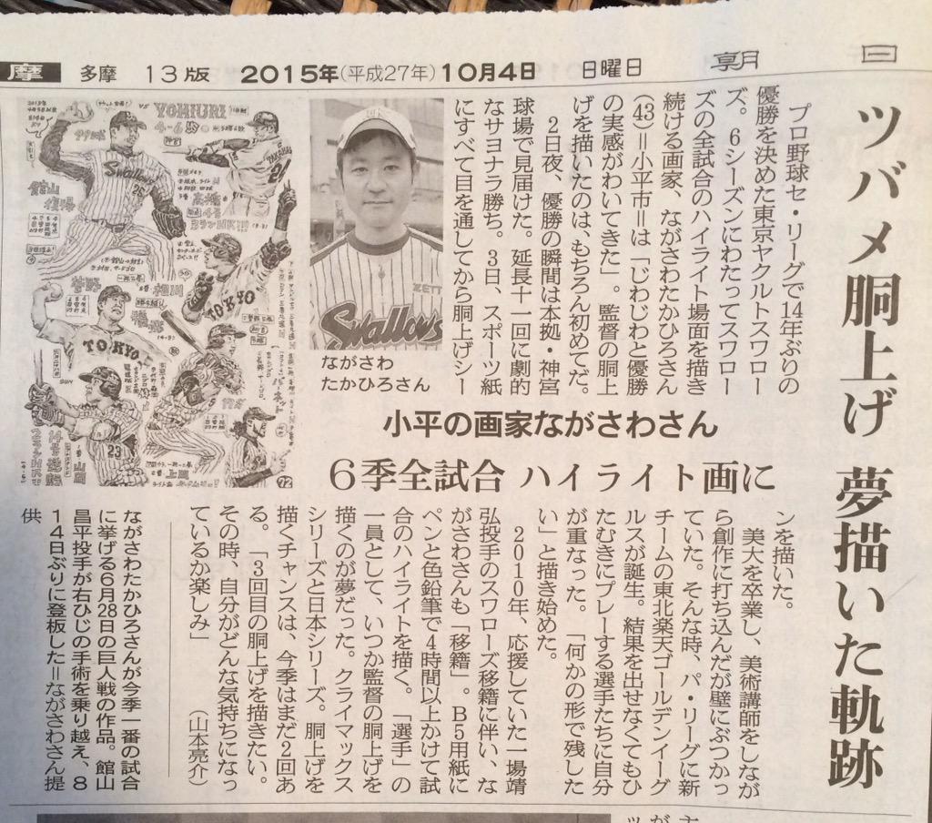 昨日10月4日の朝日新聞東京版に、ながさわたかひろさんが〜!!泣!!昨日のだから載せちゃっていいかな。 http://t.co/peHgdUEcZa