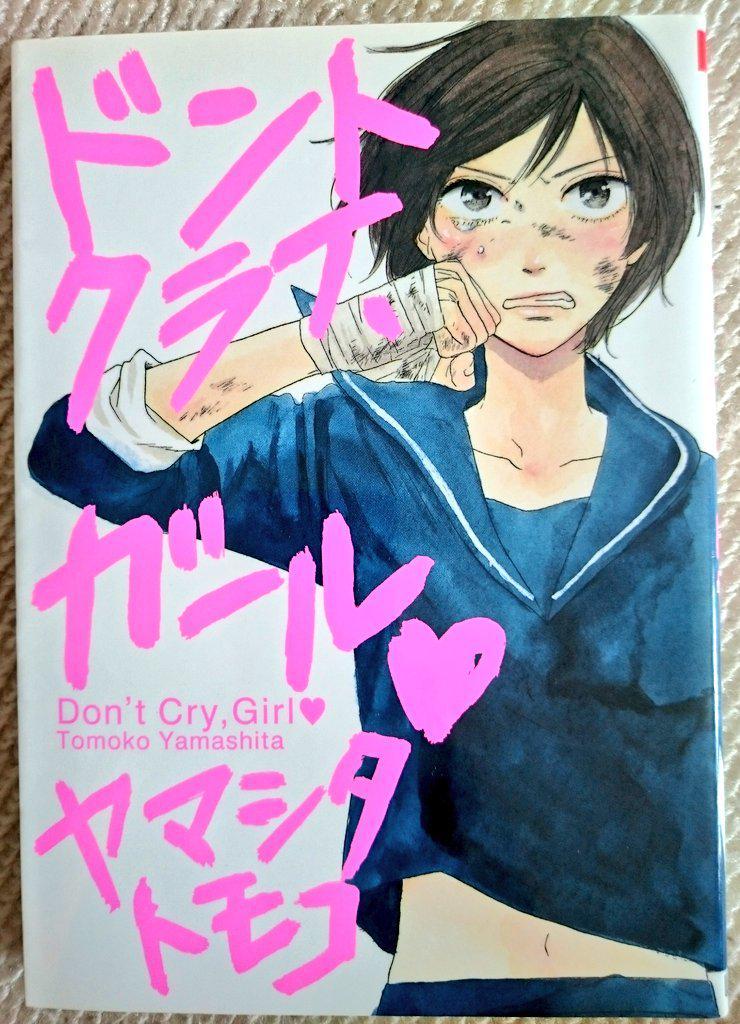 ドントクライ・ガールヤマシタトモコリブレ出版親の不手際で知人宅に居候する事になった少女・たえ子。ピンポンを鳴らすと全裸で