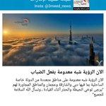 الآن الرؤية شبه معدومة على مناطق متعددة من الدولة خاصة الساحلية بما فيها دبي والشارقة وعجمان والمناطق المجاورة...... http://t.co/RhU69XvyTN