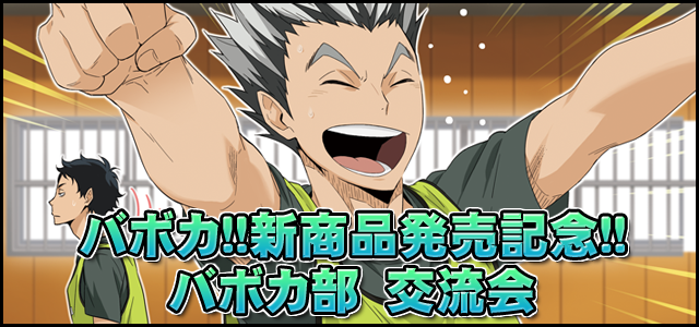 http://twitter.com/haikyu_vobaca/status/650865662785552384/photo/1