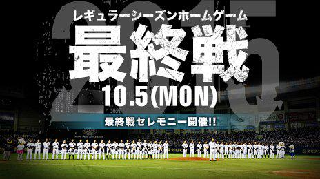 http://twitter.com/Chiba_Lotte/status/650879831907827712/photo/1