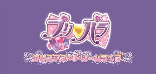 http://twitter.com/pripara_PR/status/650974995217125377/photo/1