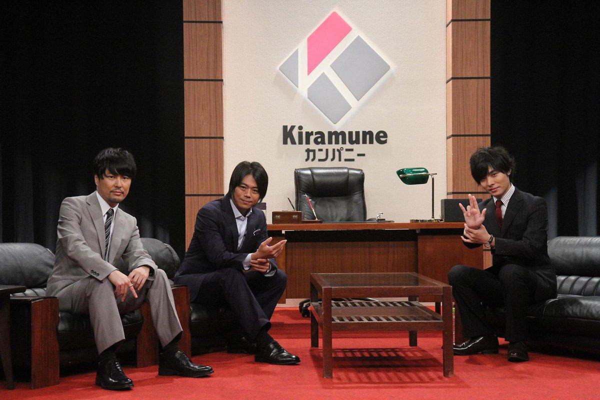 11/15放送Kiramuneカンパニーの収録にて浪川さん吉野さん岡本さんの社員3ショット!皆様の反響をぜひ!お問い合わせリクエストはこちら→フジテレビ有料チャンネルインフォメーションセンター0570-088-818 #Kiraカン http://t.co/ZQjXSja85k