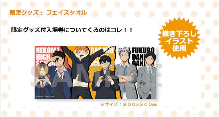 http://twitter.com/animehaikyu_com/status/650928737173639168/photo/1