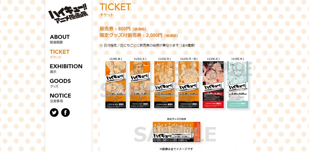 http://twitter.com/animehaikyu_com/status/650928737173639168/photo/1