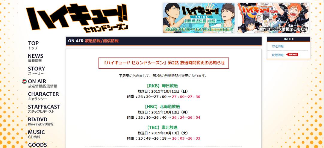 http://twitter.com/animehaikyu_com/status/650931204837937152/photo/1