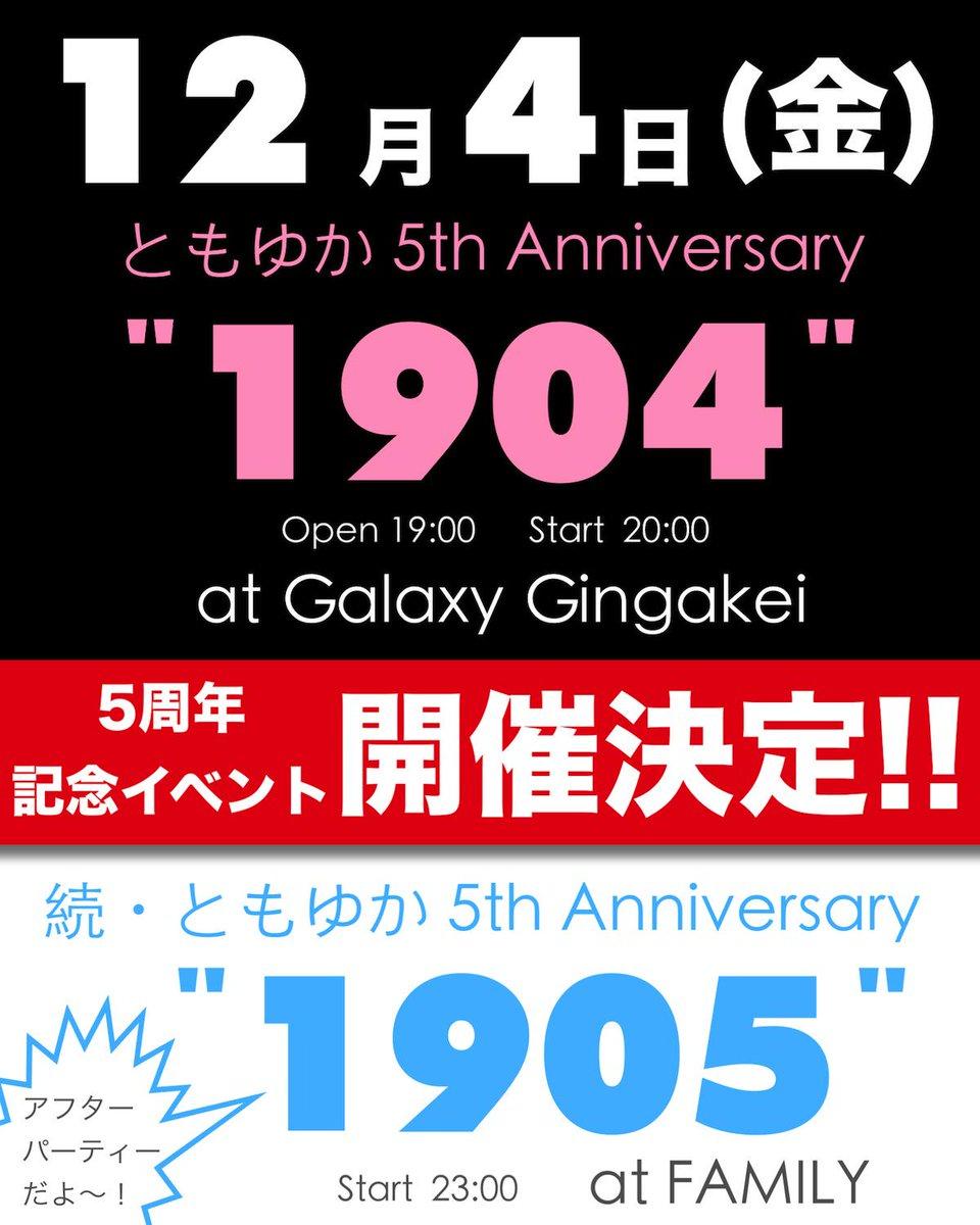 【12月4日】#ともゆか の5周年を祝って下さいのパーティー開催です!! 夕方のライブから、アフターパーティーまでその日はともゆかの為に1日あけておいてーー!!! @FAMILY_1996 http://t.co/HP2z35oST4