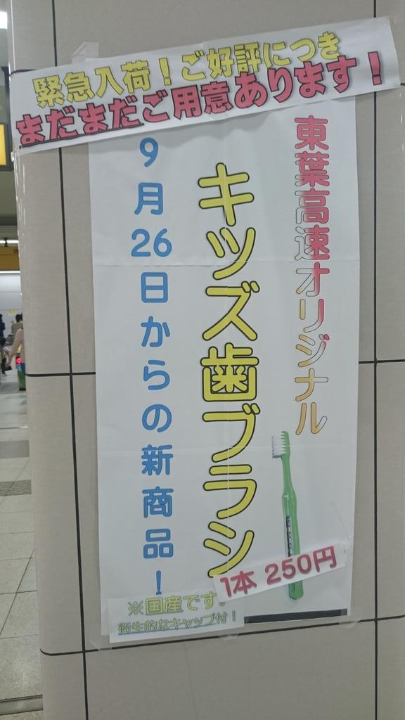 【悲報】東葉高速鉄道の斜め上への暴走、エスカレート http://t.co/Dfb8kU8tz6