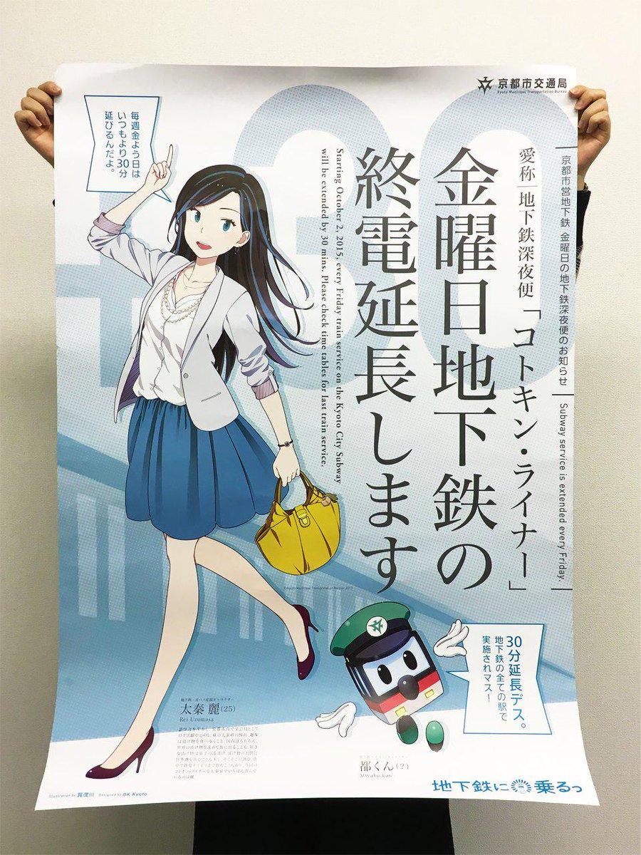 京都市交通局さんから、太秦萌ちゃんの姉・太秦麗さんのポスターをいただきました!金曜日の地下鉄の終電が30分延長されることをPRするキャラクターです。「漬け物のお供に日本酒を飲むことも多く、そこそこの酒豪」とのこと…仲良くなりたい! http://t.co/c74fhrDE4g