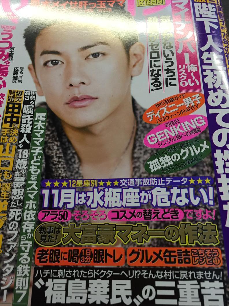 本日火曜日発売の『女性自身』(10月6日発売号)に、福島のルポを書かせていただきました。国の不作為によって、みなし仮設住宅を打ち切られてしまう自主避難者の方々の現状を紹介させていただきました。多くの方に知ってほしい。 http://t.co/29Ti2unCHW