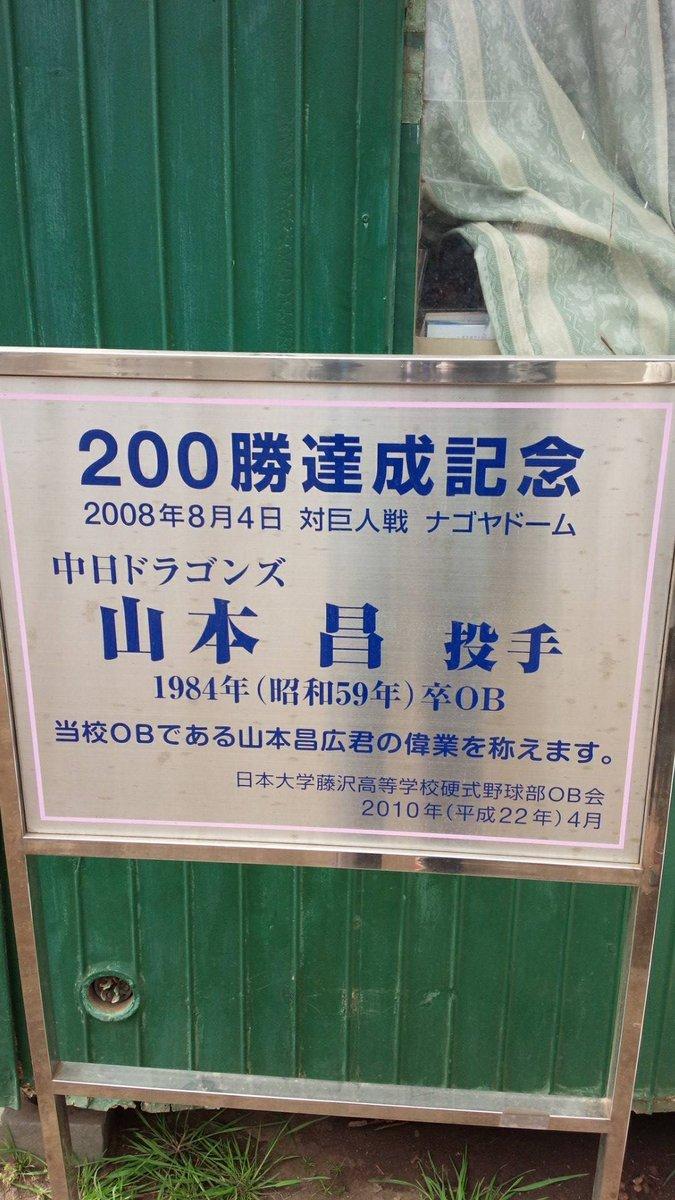 明日ラストのようなので。日大藤沢高校内にある山本昌200勝記念プレート。 http://t.co/di5wNcKOR4