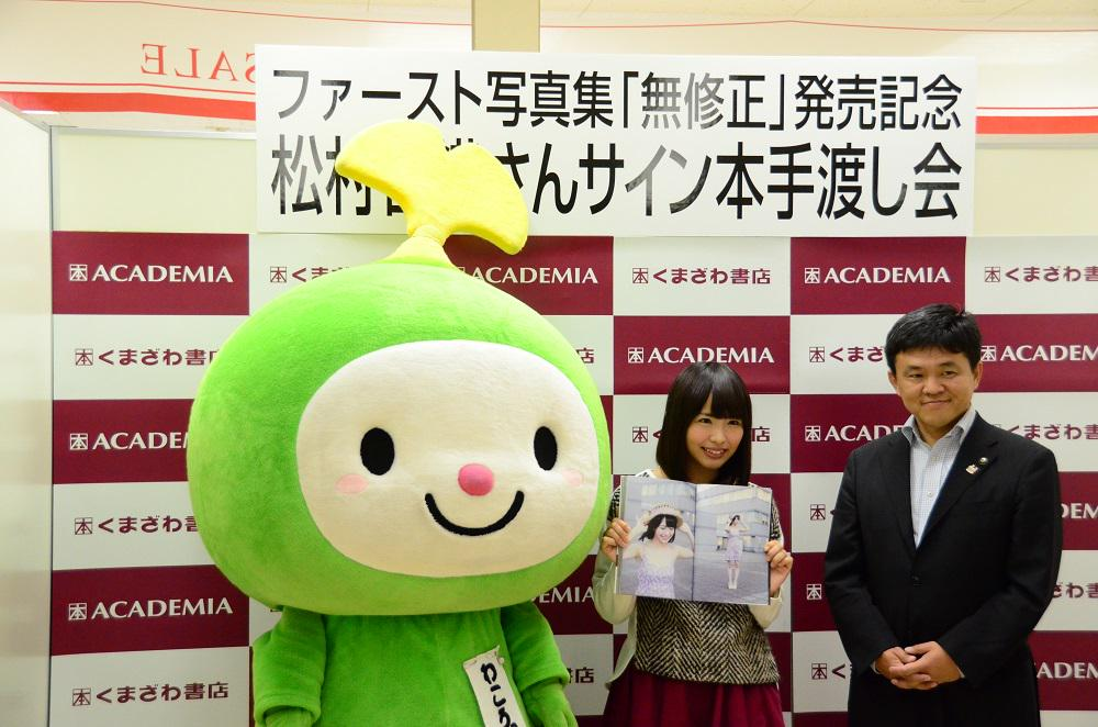 【和光市応援団長・松村香織さん:写真集発売記念サイン本手渡し会】本日、和光市応援団長の松村香織さんがヨーカ堂内くまざわ書店でサイン本手渡し会を行いました。松本市長とわこうっちが応援に駆け付け、松村さんもわこうっちを応援してくれました。 http://t.co/7qxScTAsvD