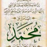 الصلاة والسلام على النبي الامي وعلى ازواجه امهات المؤمنين وأهل بيته وصحابته الكرامhttp://t.co/0Dyl1H8GRr
