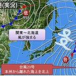 【遠い台風23号 本州に影響出始める】 http://t.co/lshBBUn3ME 本州に台風による影響が出始めています。大型の台風23号は7日、本州から離れた東の海上を北上しています.. http://t.co/Zup5M93Ppz
