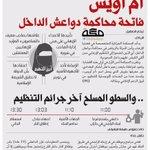 #السعودية | انطلاق محاكمة الدواعش .. المحكمة الجزائية تبدأ بمحاكمة داعشية بايعت البغدادي واساءة للأجهزة الأمنية . - http://t.co/J8tF8SRaDc