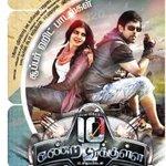 Todays paper ad @10EKTheFilm #10Endrathukulla #10EKAudio Super Hit Songs http://t.co/NbFq9o4QJA