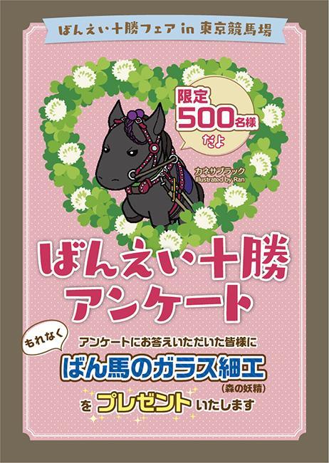 10/〜12東京競馬場で行われるばんえい十勝フェアでは、今回初の試み「ばんえい十勝アンケート」を実施。お答えいただいた皆さまにもれなく「ばん馬のガラス細工」をプレゼントします(500個限定)。ご来場を心よりお待ちしております。 http://t.co/FYwWaX0AbD