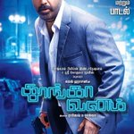 7 th Nayagan #Kamalhaasan Ji s one more 7 th spl today #Thoongaavanam audio trailer release http://t.co/IWTy9TcnAp