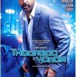 #Thoongavanam - Music and Trailer Releasing Today   Music : @GhibranOfficial #KamalHaasan #cheekatirajyam #Kamal http://t.co/xww6SpxekT