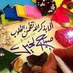 صبحكم الله بالخير http://t.co/ejqgMw954E
