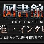 [映画]『図書館戦争 THE LAST MISSION』岡田准一インタビュー http://t.co/h6kbKPWiZa http://t.co/awHyYN0eLE