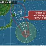 【台風23号 異例の発達で北へ】 http://t.co/PwOWlYWkhh 台風23号は、今後、速度を上げながら日本の東を北上し、北海道に近づく見込み。今後も発達する予想で、北.. http://t.co/ns9wZR5bSW