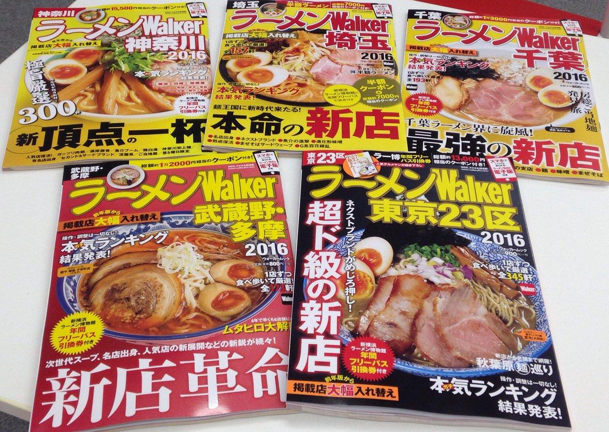 ラーメンウォーカー2016最新版、いよいよ明日10/8(木)発売です! まずは首都圏の5誌(東京23区版、武蔵野・多摩版、神奈川版、埼玉版、千葉版)の表紙を。新横浜ラーメン博物館の年間フリーパス引換券も付いてます! http://t.co/VoD31xby8h