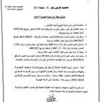 #الكويت / عطلة يومي الأربعاء والخميس 14-15 أكتوبر بمناسبة راس السنة الهجرية. http://t.co/BAZhIajojZ