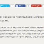 Петр Порошенко изменил дату временной оккупации Крыма Россией. Теперь началом оккупации является 1999 год до р.х. http://t.co/yaFKPAB8aD