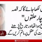 The words by Anwar Maqsood.. Wake up Pakistan!! #شیر_خان_کے_ہاتھوں_ڈھیر http://t.co/N9udvHslBY