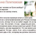 9 лет... 7 октября 2006 года в подъезде своего дома была убита Анна Политковская! http://t.co/MLpRUkPySZ