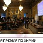 Вручение Нобелевской премии по химии. Трансляция из Стокгольма: https://t.co/UXcIwD3xrE http://t.co/Zn98WEhS8y