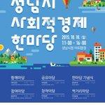 RT @bluearam902: #성남시 #사회적기업, 소셜아이디어 경진대회 http://t.co/11A94yEGGN http://t.co/rI5MDvM8eB